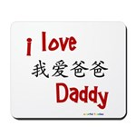 I Love Daddy in Chinese (red) Mousepad