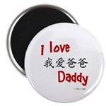 I Love Daddy in Chinese (red) Magnet