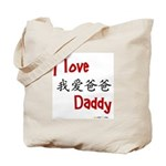 I Love Daddy in Chinese (red) Tote Bag