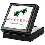 No Autographs Please (Chinese) Keepsake Box