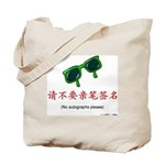 No Autographs Please (Chinese) Tote Bag
