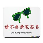 No Autographs Please (Chinese) Mousepad