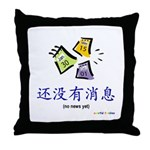 No News Yet (Chinese) Throw Pillow