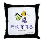 No News Yet (Chinese) Throw Pillow