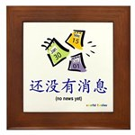 No News Yet (Chinese) Framed Tile