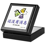 No News Yet (Chinese) Keepsake Box