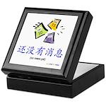 No News Yet (Chinese) Keepsake Box