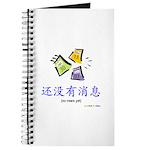 No News Yet (Chinese) Journal