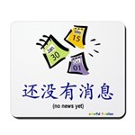 No News Yet (Chinese) Mousepad