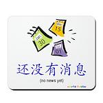 No News Yet (Chinese) Mousepad