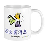 No News Yet (Chinese) Mug