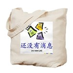 No News Yet (Chinese) Tote Bag