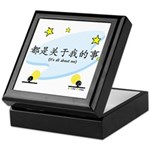 It's All About Me (Chinese) Keepsake Box