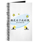 It's All About Me (Chinese) Journal