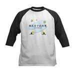 It's All About Me (Chinese) Kids Baseball Jersey