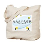 It's All About Me (Chinese) Tote Bag