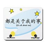 It's All About Me (Chinese) Mousepad