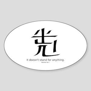 Oriental Characters Oval Sticker