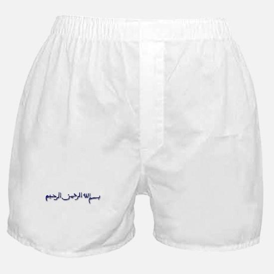 Allah's name Boxer Shorts