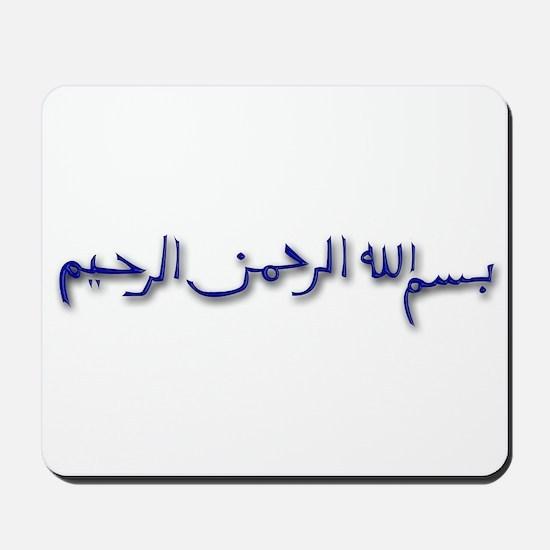 Allah's name Mousepad