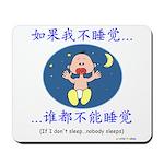 If I Don't Sleep... (Chinese)  Mousepad