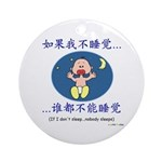 If I Don't Sleep... (Chinese)  Ornament (Round)