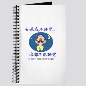 If I Don't Sleep... (Chinese) Journal