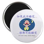If I Don't Sleep... (Chinese) Magnet