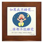 If I Don't Sleep... (Chinese) Framed Tile