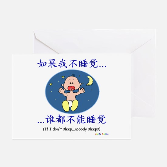 If I Don't Sleep... (Chinese)  Greeting Cards