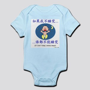 If I Don't Sleep... (Chinese)  Infant Creeper