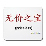 Priceless (Chinese) Mousepad
