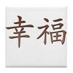 Copper Chinese Happiness Tile Coaster