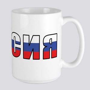 Russia Large Mug