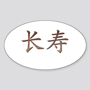 Copper Chinese Longevity Sticker (Oval)