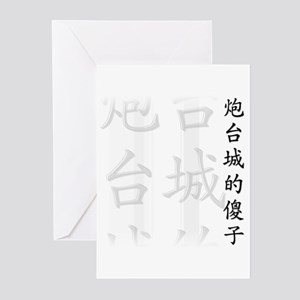 Chinese Dorchester Greeting Cards (Pk of 10)
