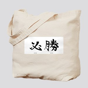 "Certain Victory ""Hisshou"" Tote Bag"
