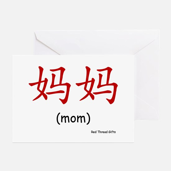 Mom (Chinese Character Red) Greeting Cards