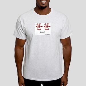 Dad (Chinese Character Red) Ash Grey T-Shirt