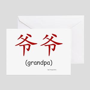 Ye Ye: Grandpa (Chinese Character Red) Gr. Cards
