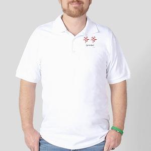 Ye Ye: Grandpa (Chinese Character Red) Golf Shirt