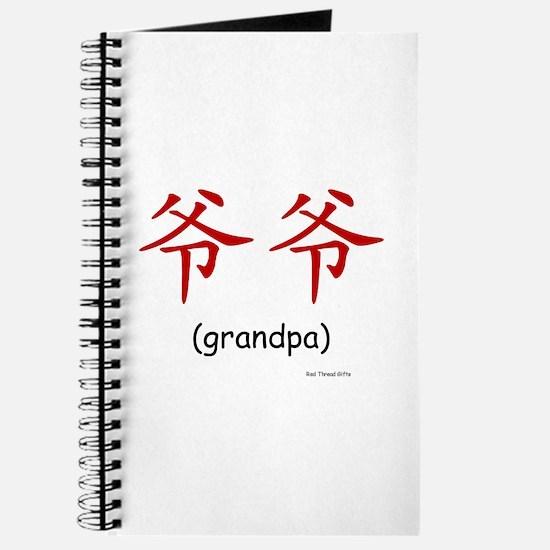 Ye Ye: Grandpa (Chinese Character Red) Journal