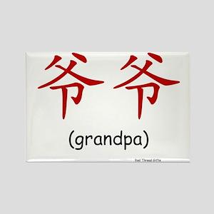 Ye Ye: Grandpa (Chinese Character Red) Magnet