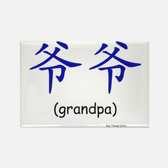 Ye Ye: Grandpa (Chinese Char. Blue) Magnet