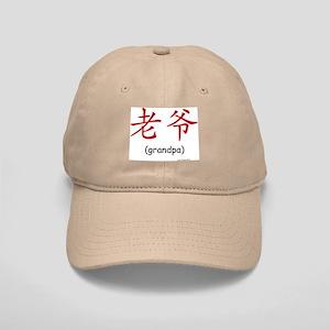 Lao Ye: Grandpa (Chinese Character Red) Cap