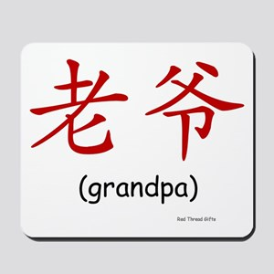 Lao Ye: Grandpa (Chinese Character Red) Mousepad