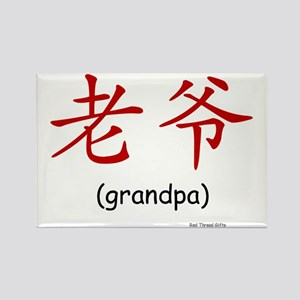 Lao Ye: Grandpa (Chinese Character Red) Magnet
