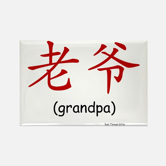 Lao Ye: Grandpa (Chinese Character Red) Magnet