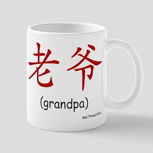 Lao Ye: Grandpa (Chinese Character Red) Mug