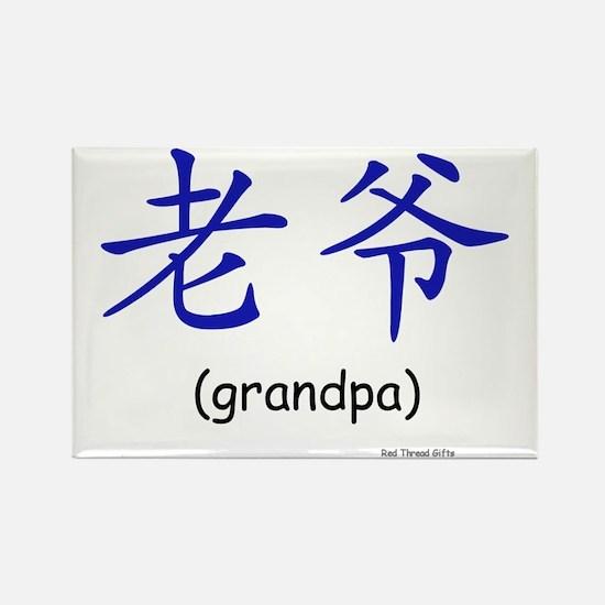 Lao Ye: Grandpa (Chinese Character Blue) Magnet